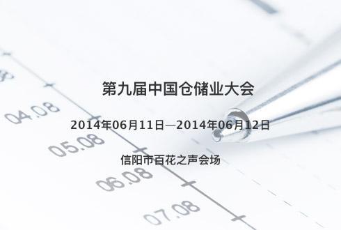 第九届中国仓储业大会