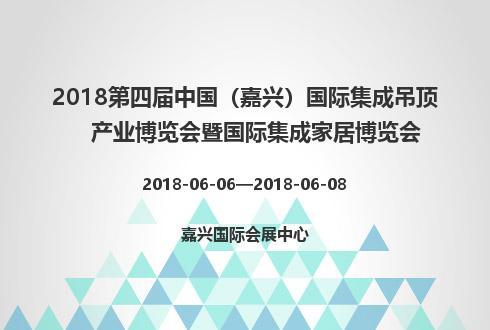 2018第四届中国(嘉兴)国际集成吊顶产业博览会暨国际集成家居博览会