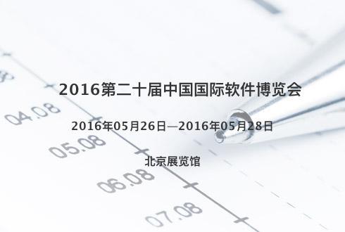 2016第二十届中国国际软件博览会