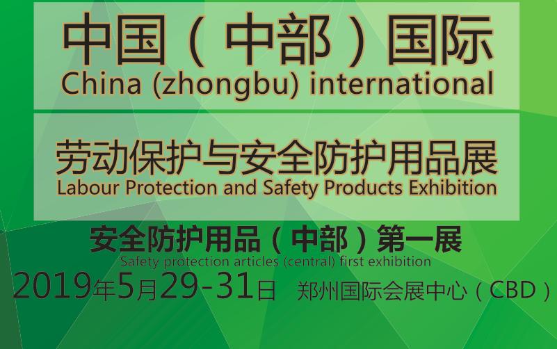 中国(中部)国际劳动保护与安全防护用品博览会
