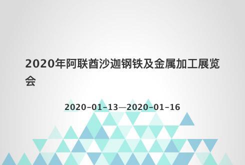 2020年阿联酋沙迦钢铁及金属加工展览会