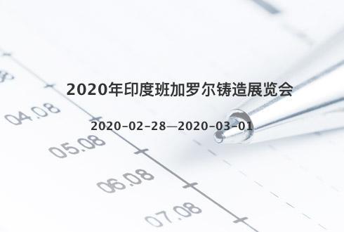 2020年印度班加罗尔铸造展览会