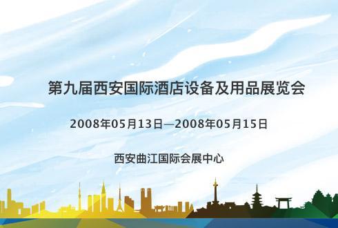 第九届西安国际酒店设备及用品展览会