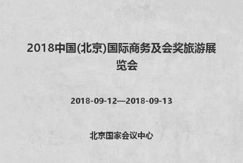 2018中国(北京)国际商务及会奖旅游展览会