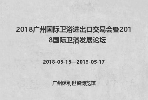 2018广州国际卫浴进出口交易会暨2018国际卫浴发展论坛