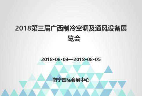 2018第三届广西制冷空调及通风设备展览会