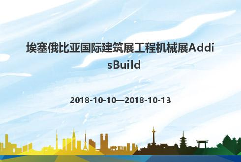 埃塞俄比亚国际建筑展工程机械展AddisBuild