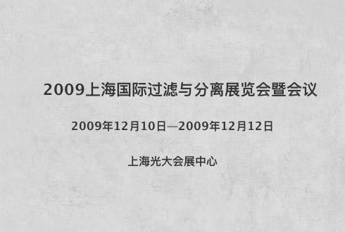 2009上海国际过滤与分离展览会暨会议