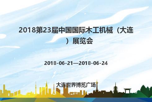 2018第23届中国国际木工机械(大连)展览会