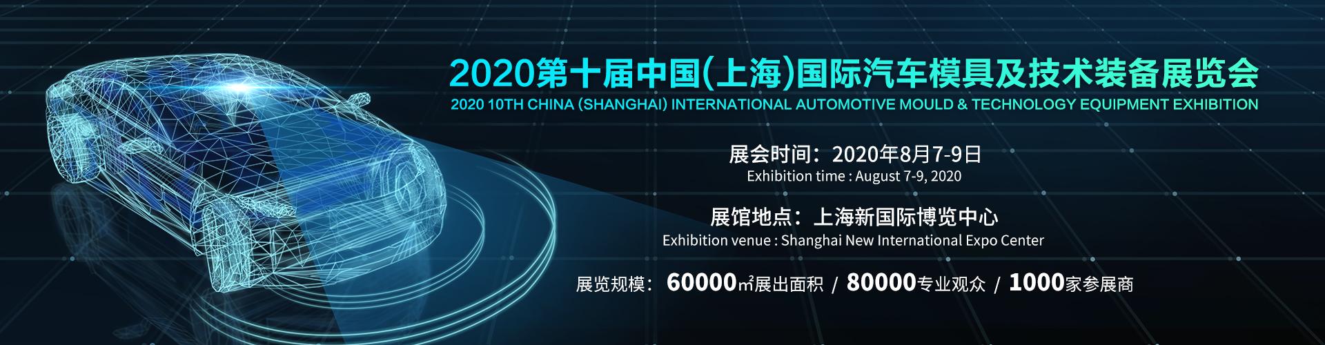 2020第十屆中國上海國際汽車模具及技術裝備展覽會