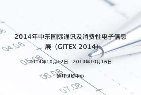 2014年中东国际通讯及消费性电子信息展(GITEX 2014)