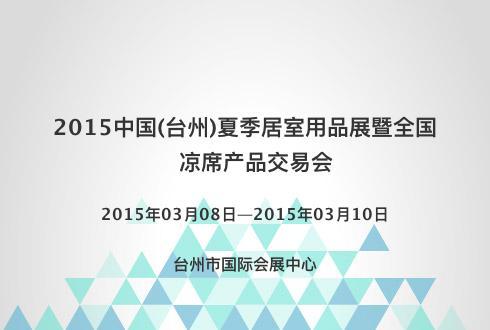 2015中国(台州)夏季居室用品展暨全国凉席产品交易会