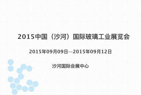 2015中国(沙河)国际玻璃工业展览会