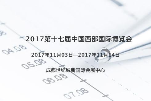 2017第十七届中国西部国际博览会