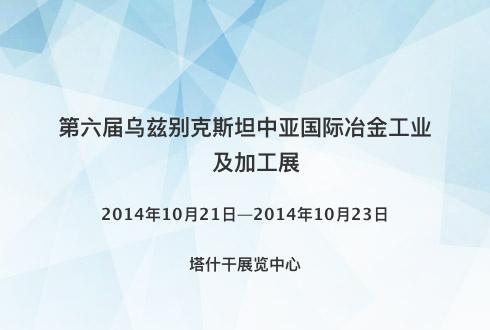 第六届乌兹别克斯坦中亚国际冶金工业及加工展