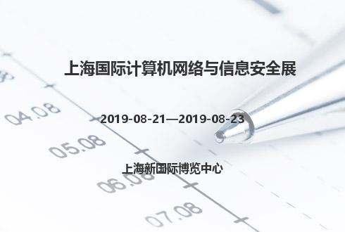 2019年上海国际计算机网络与信息安全展