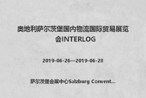 奥地利萨尔茨堡国内物流国际贸易展览会INTERLOG