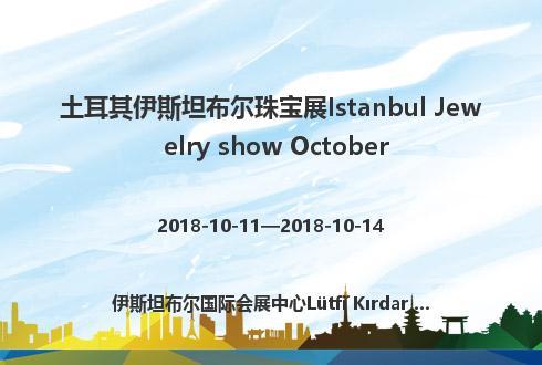 土耳其伊斯坦布尔珠宝展Istanbul Jewelry show October