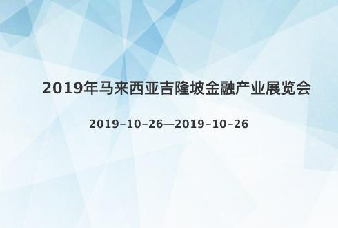 2019年馬來西亞吉隆坡金融產業展覽會