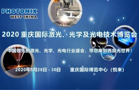 2020重庆国际激光、光学及光电技术博览会