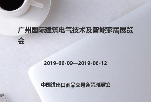 2019年广州国际建筑电气技术及智能家居展览会