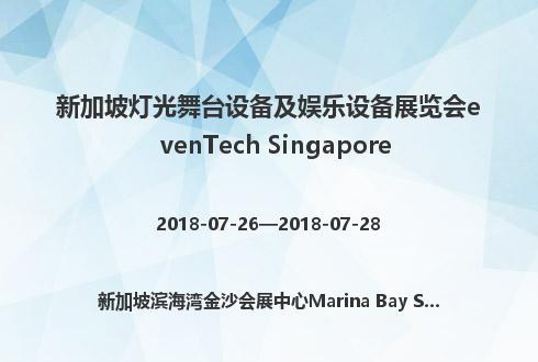 新加坡灯光舞台设备及娱乐设备展览会evenTech Singapore