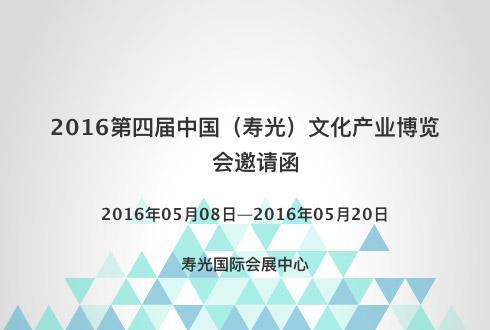 2016第四届中国(寿光)文化产业博览会邀请函
