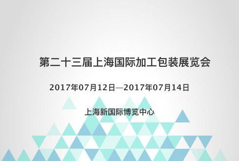 第二十三届上海国际加工包装展览会