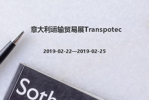 意大利运输贸易展Transpotec
