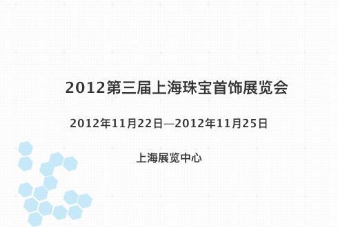 2012第三届上海珠宝首饰展览会