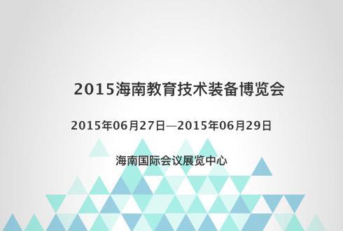 2015海南教育技术装备博览会
