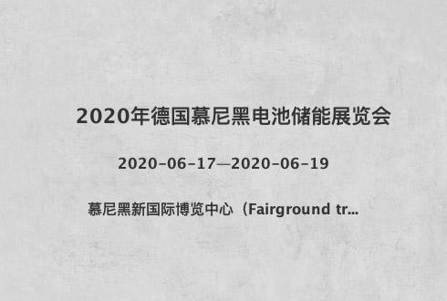 2020年德國慕尼黑電池儲能展覽會