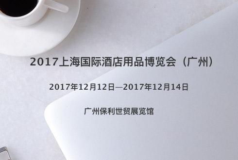 2017上海国际酒店用品博览会(广州)