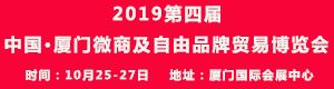 2019第四届中国·厦门微商及自有品牌贸易博览会