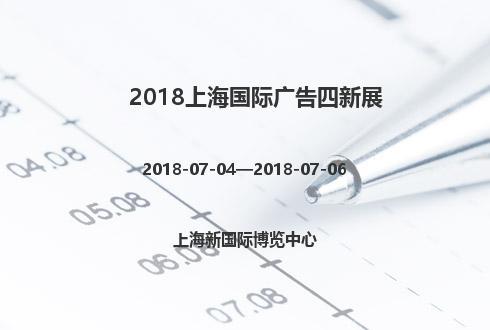 2018上海国际广告四新展