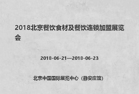 2018北京餐饮食材及餐饮连锁加盟展览会