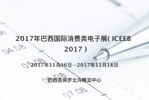 2017年巴西国际消费类电子展( ICEEB 2017 )