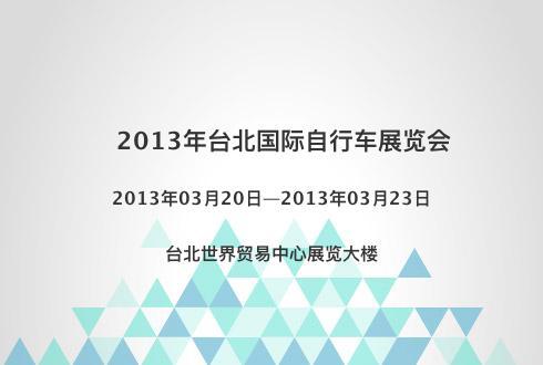 2013年台北国际自行车展览会