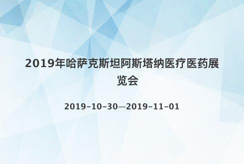 2019年哈萨克斯坦阿斯塔纳医疗医药展览会
