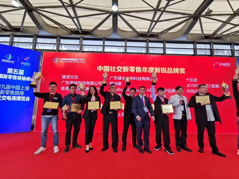 2020第10届中国新零售社交电商及抖商视商博览会