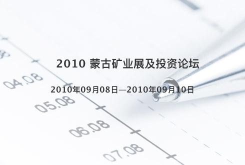 2010 蒙古矿业展及投资论坛
