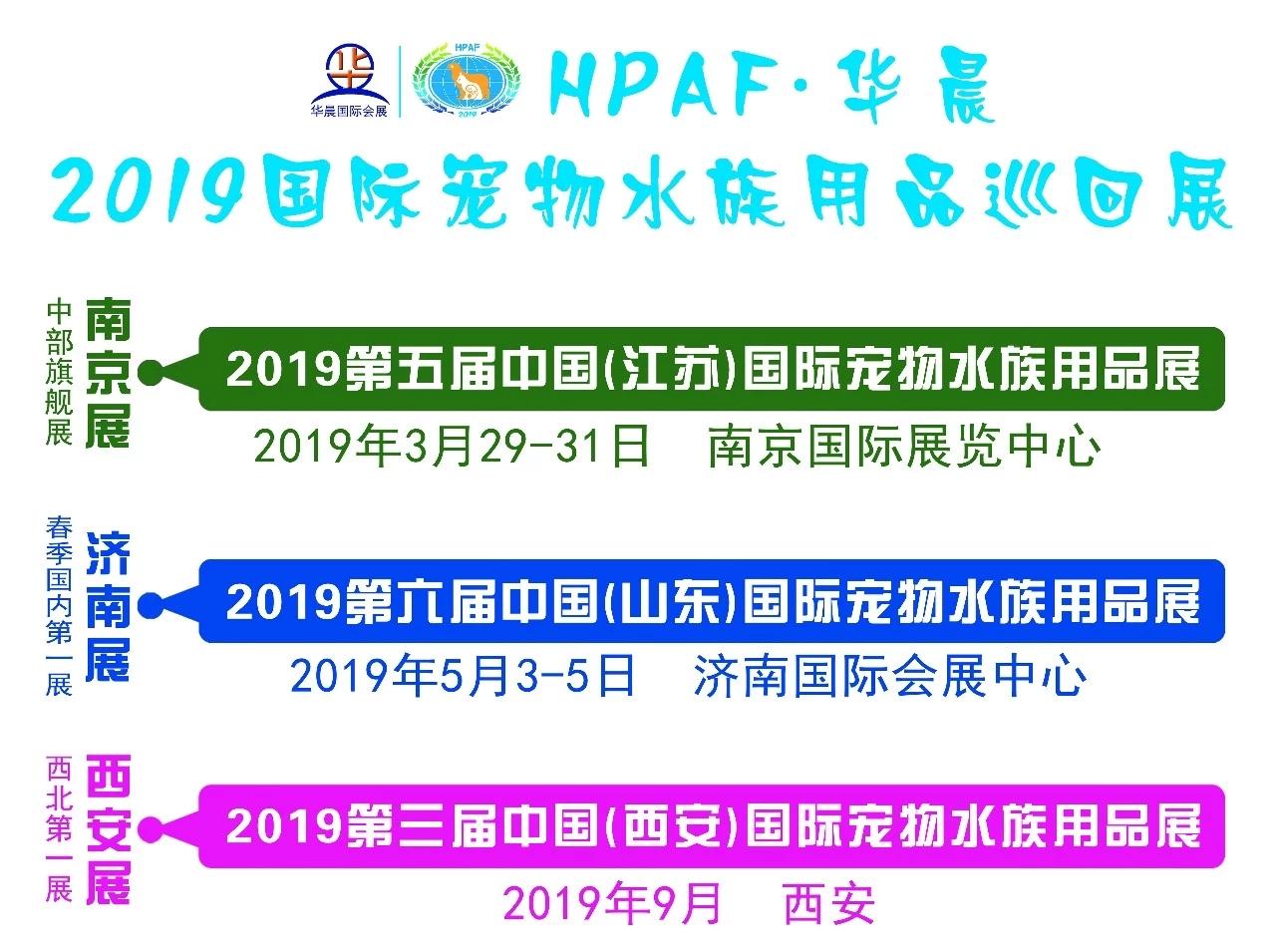 2019年5月山东宠物水族展