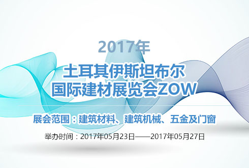 2017土耳其伊斯坦布尔国际建材展览会ZOW
