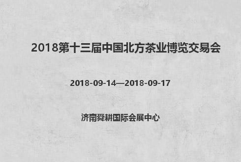 2018第十三届中国北方茶业博览交易会