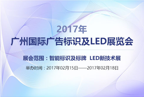 2017年广州国际广告标识及LED展览会
