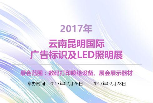 2017年云南昆明国际广告标识及LED照明展