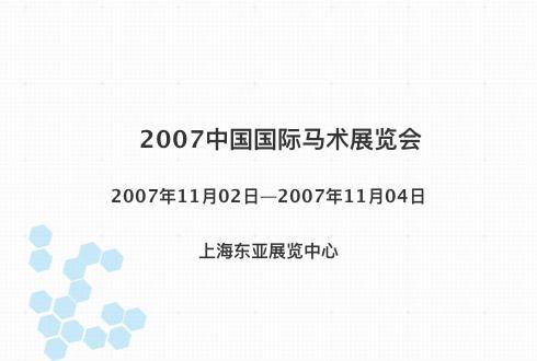 2007中国国际马术展览会