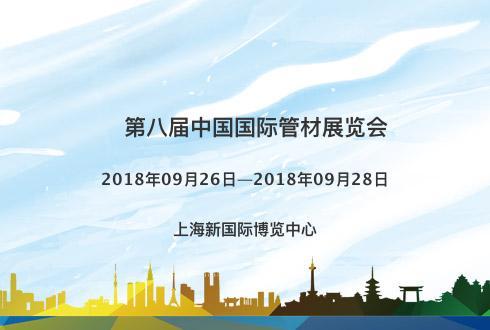 第八届中国国际管材展览会