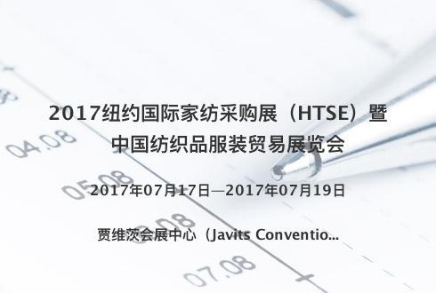 2017纽约国际家纺采购展(HTSE)暨中国纺织品服装贸易展览会