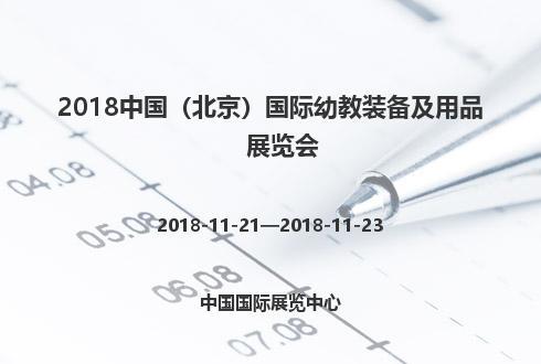 2018中国(北京)国际幼教装备及用品展览会